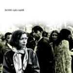 Verso Betlemme. Scritti 1961 - 1968 Joan Didion